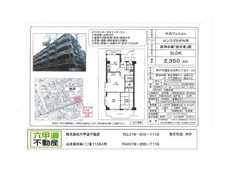 150428浜田町.jpg