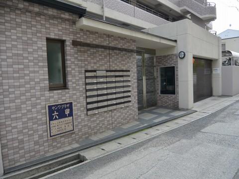 サンワプラザ六甲(浜田町)