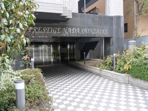プレステージ灘新在家(浜田町)