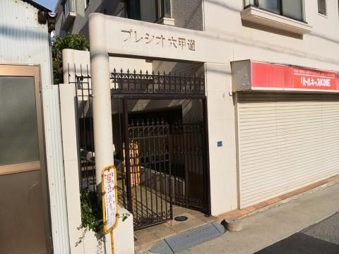 プレシオ六甲道(備後町)