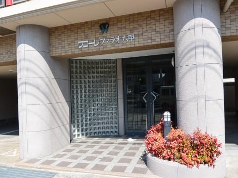 ワコーレファラオ六甲(徳井町)