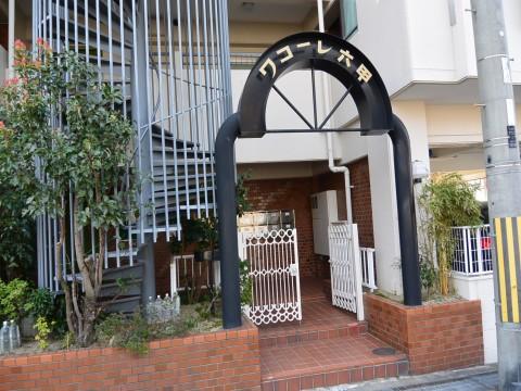 ワコーレ六甲(篠原南町)