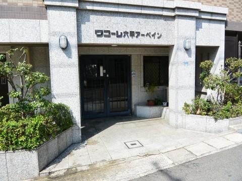 ワコーレ六甲アーベイン(篠原中町)