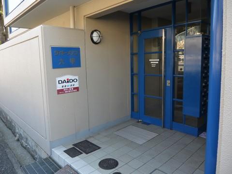 ダイドーメゾン六甲(篠原本町)