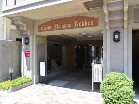 ライオンズマンション六甲(日尾町)